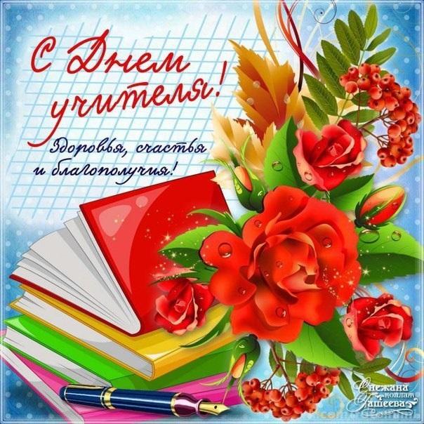 Красивые открытки и рисунки на день учителя011