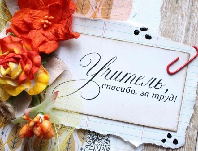 Красивые открытки и рисунки на день учителя013