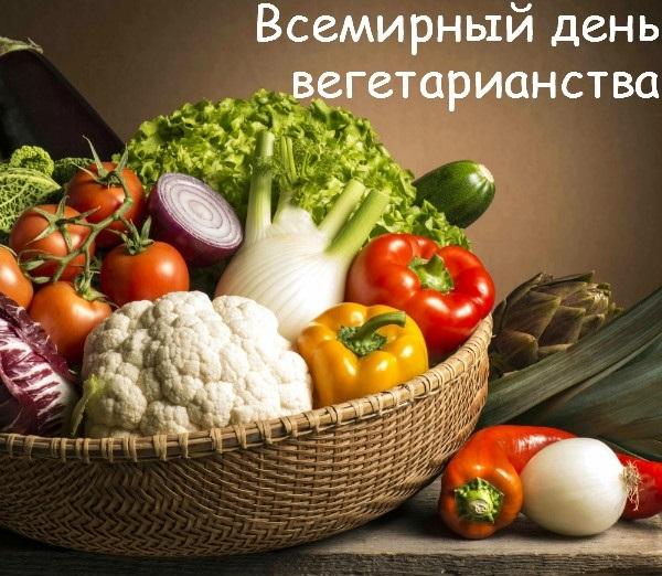 Красивые открытки на Всемирный день вегетарианства001