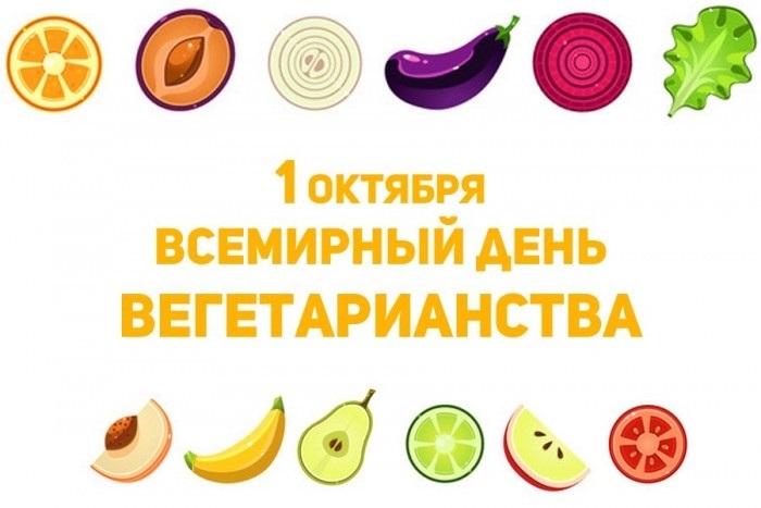 Красивые открытки на Всемирный день вегетарианства002
