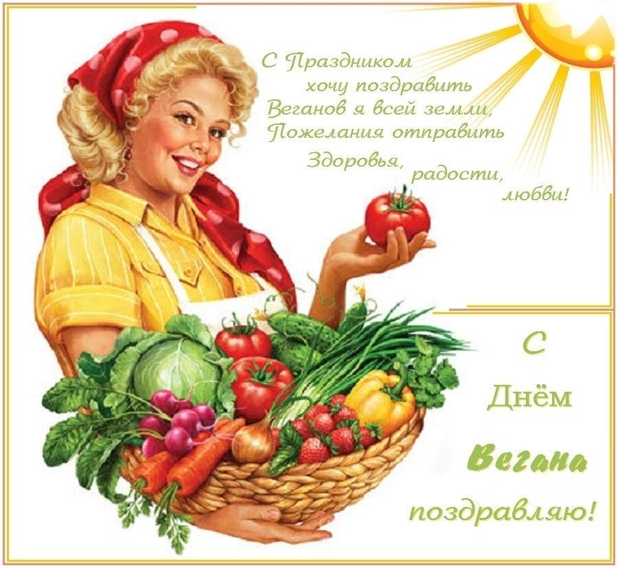 Красивые открытки на Всемирный день вегетарианства003