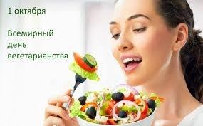 Красивые открытки на Всемирный день вегетарианства004