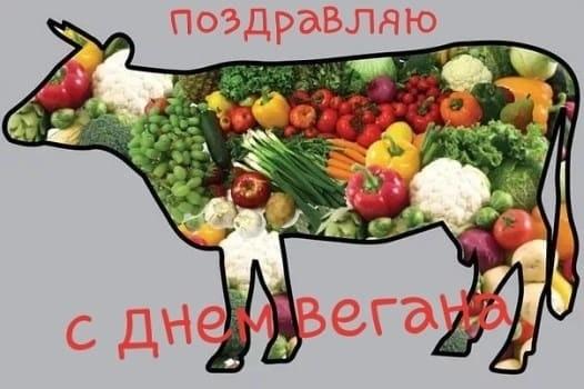Красивые открытки на Всемирный день вегетарианства006