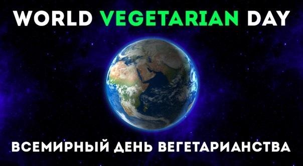 Красивые открытки на Всемирный день вегетарианства008