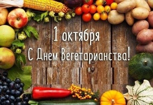 Красивые открытки на Всемирный день вегетарианства009