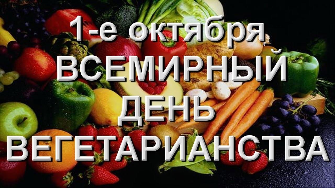 всемирный день вегетарианства картинка некоторых