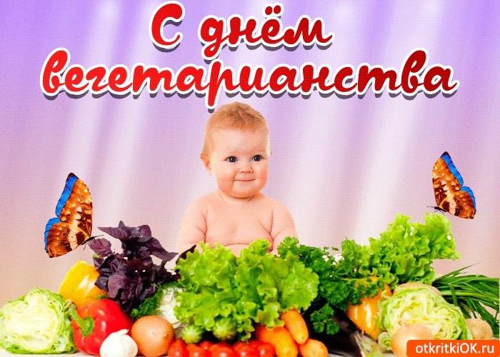 Красивые открытки на Всемирный день вегетарианства011
