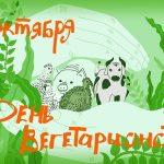 Красивые открытки на Всемирный день вегетарианства