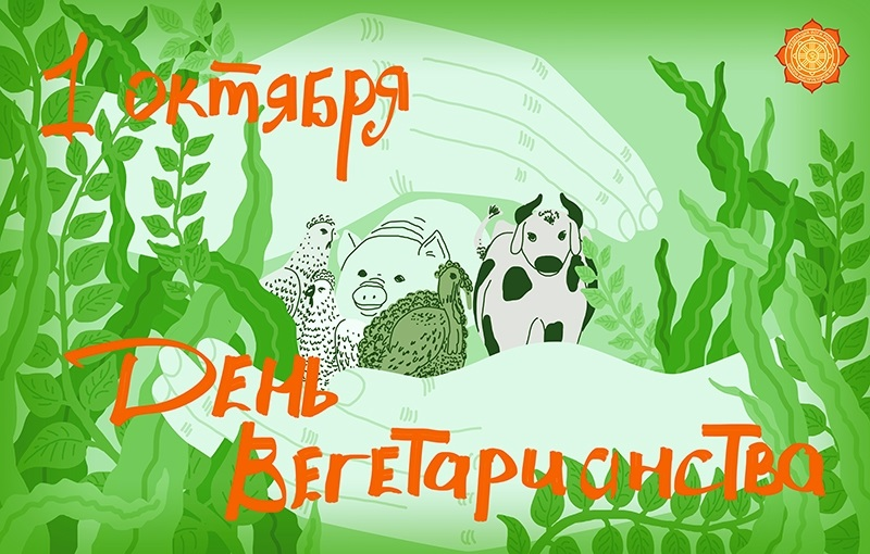 Красивые открытки на Всемирный день вегетарианства012