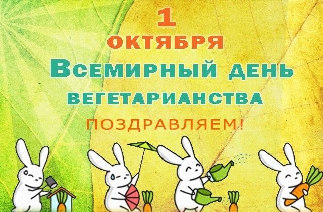Красивые открытки на Всемирный день вегетарианства013