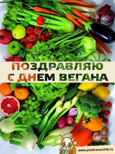 Красивые открытки на Всемирный день вегетарианства014