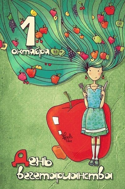 Красивые открытки на Всемирный день вегетарианства015