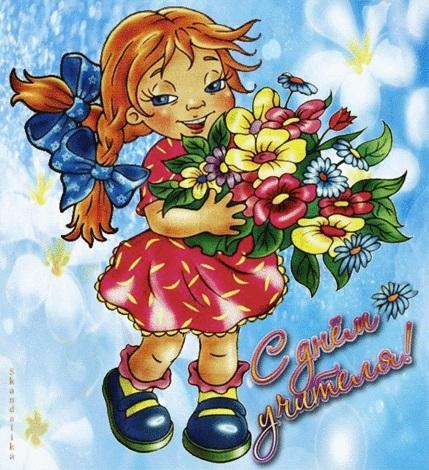 Красивые открытки на день учителя картинки обж003