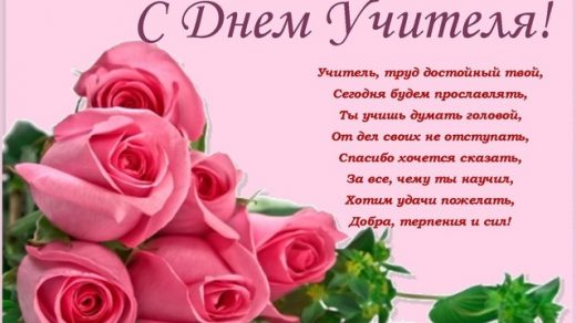 Красивые открытки на день учителя картинки обж004