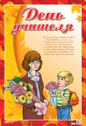Красивые открытки на день учителя картинки обж006