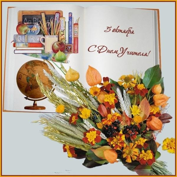 Красивые открытки на день учителя картинки обж007