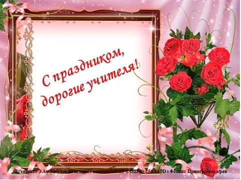 Красивые открытки на день учителя картинки обж010