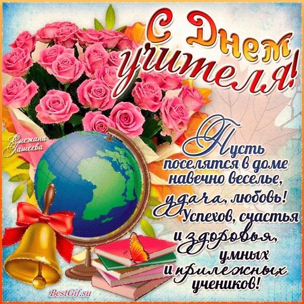 Красивые открытки на день учителя картинки обж011