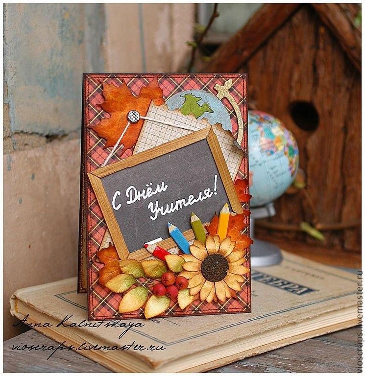открытка на день учителя скрапбукинг легкие