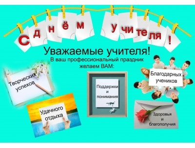 Красивые открытки на день учителя картинки обж016