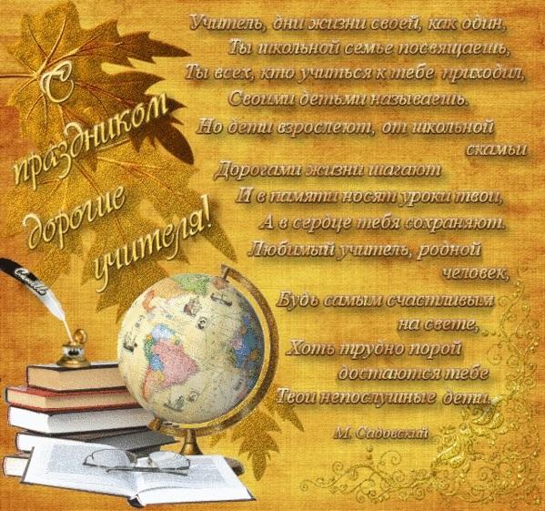 Красивые открытки на день учителя картинки обж020