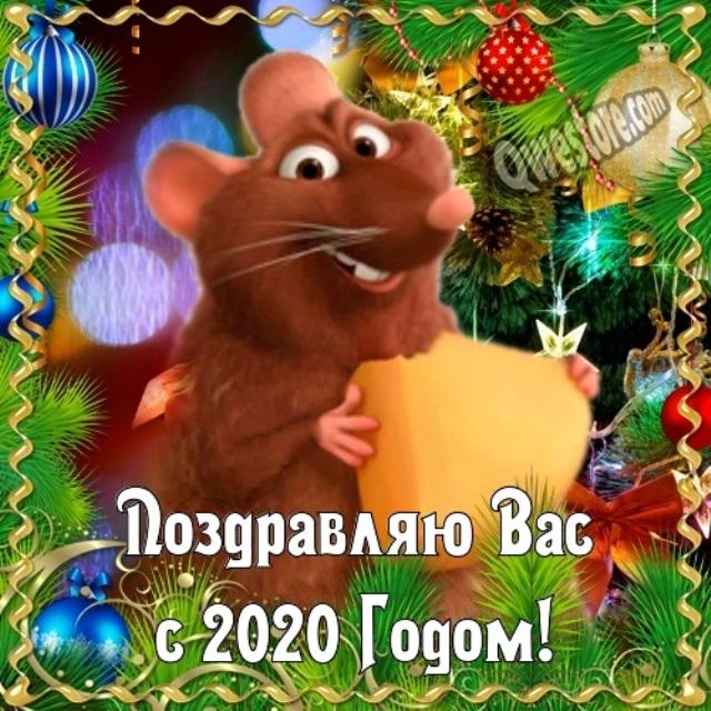 Красивые открытки с Новым годом 2020 (16)