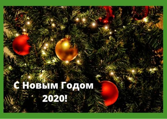 Красивые открытки с Новым годом 2020 (21)
