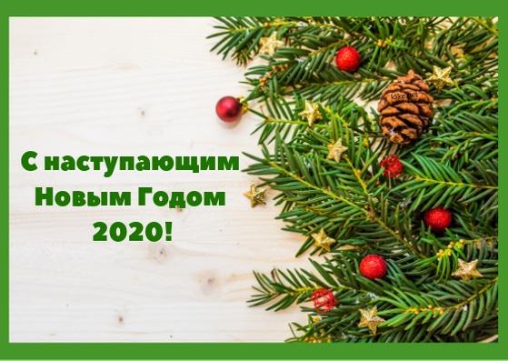 Красивые открытки с Новым годом 2020 (5)