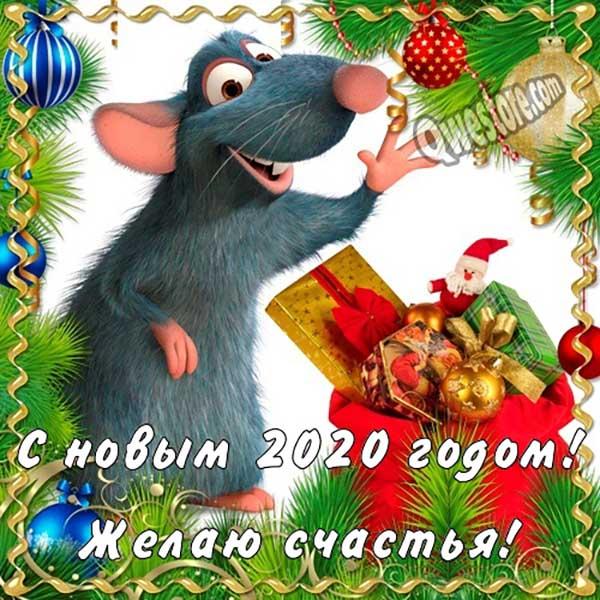 Красивые открытки с Новым годом 2020 (7)
