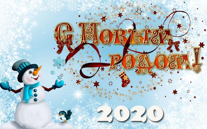 Красивые открытки с Новым годом 2020 (8)