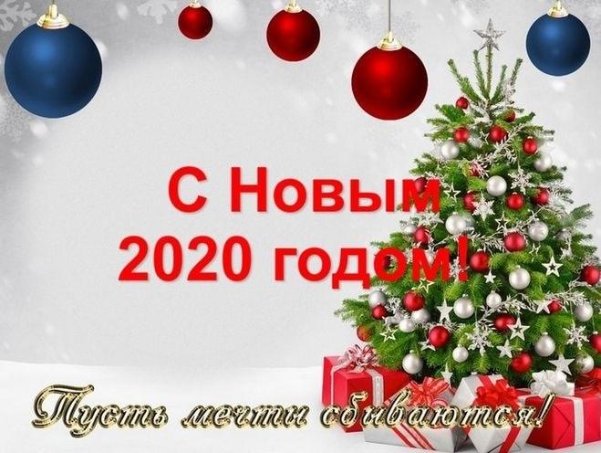 Красивые открытки с Новым годом 2020002