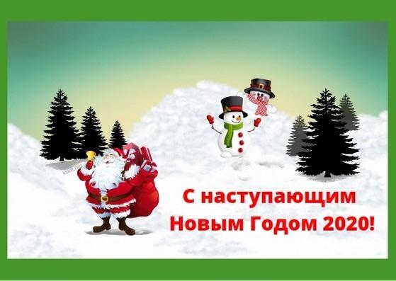 Красивые открытки с Новым годом 2020003