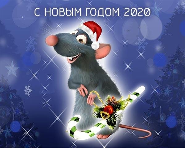 Красивые открытки с Новым годом 2020004