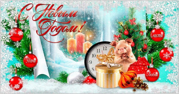 Красивые открытки с Новым годом 2020005