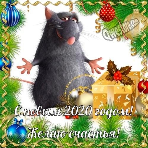 Красивые открытки с Новым годом 2020007
