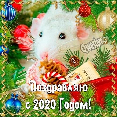 Красивые открытки с Новым годом 2020011