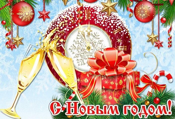 Красивые открытки с Новым годом 2020014