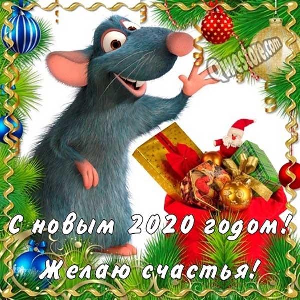 Красивые открытки с Новым годом 2020016
