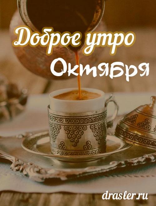 Красивые открытки с добрым утром октября017