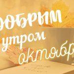 Красивые открытки с добрым утром октября