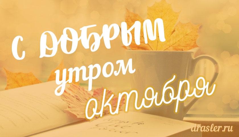 Красивые открытки с добрым утром октября021
