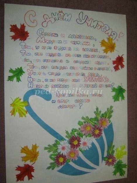 Красивые поделки на день учителя в школу015