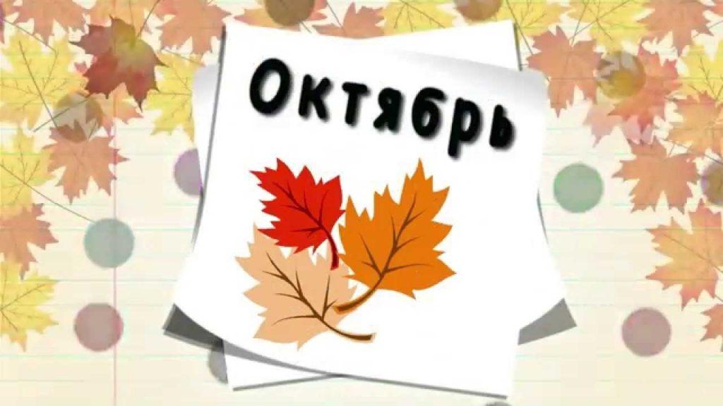 Красивые рисунки октябрь для детей003
