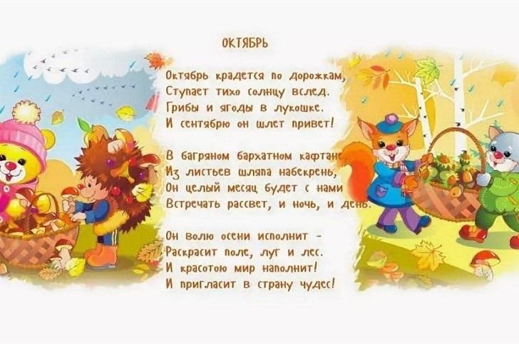 Красивые рисунки октябрь для детей013