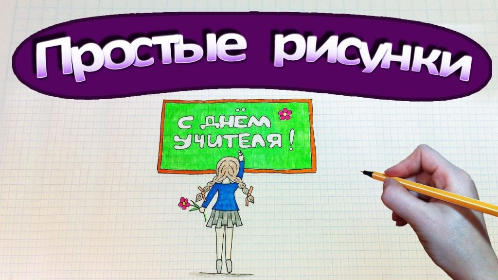 Красивые рисунки 4 класса на день учителя019