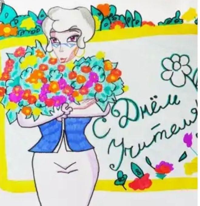 Красивые рисунок учительнице на день учителя002