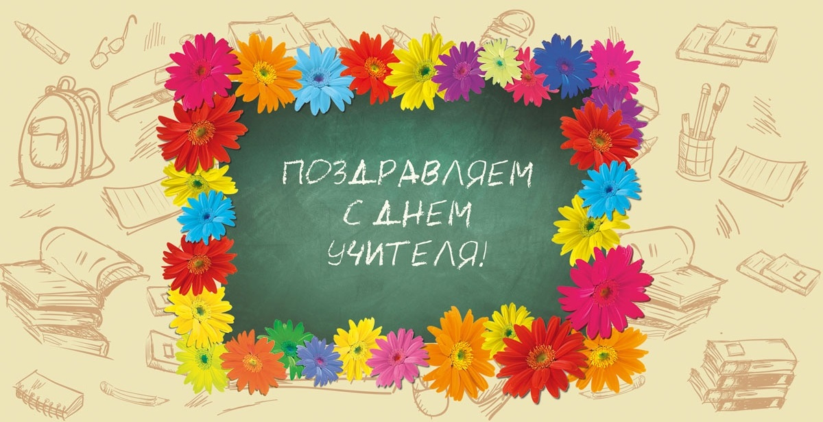 Красивые рисунок учительнице на день учителя010