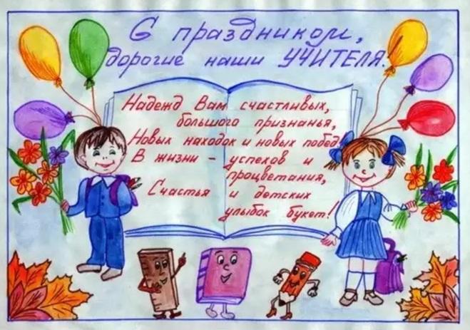 Картинки смешные, поздравление на день учителя рисунок легкий
