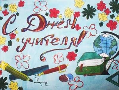 Красивый рисунок день учителя детский003