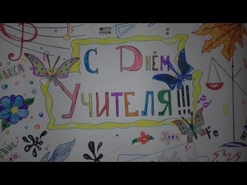 Красивый рисунок день учителя детский004